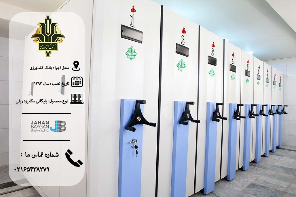 بایگانی مکانیزه ریلی بانک کشاورزی تهران