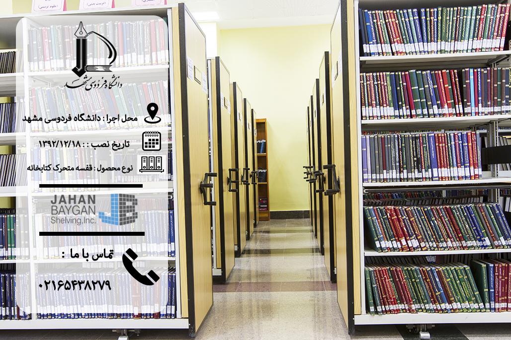 قفسه بندی ریلی کتابخانه
