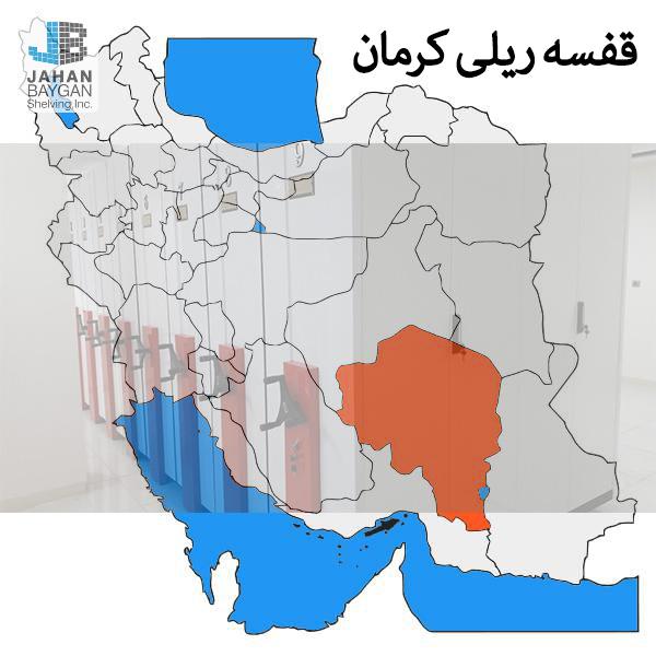 قفسه ریلی کرمان