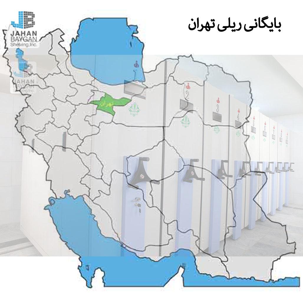 بایگانی ریلی تهران