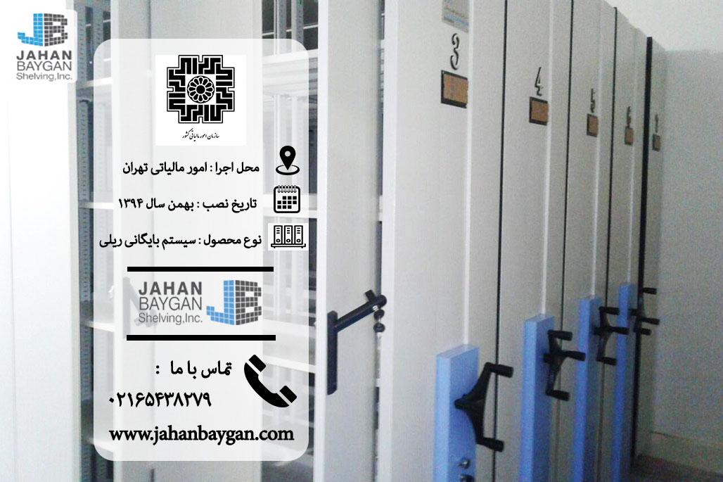 بایگانی ریلی مکانیکی امور مالیاتی تهران7