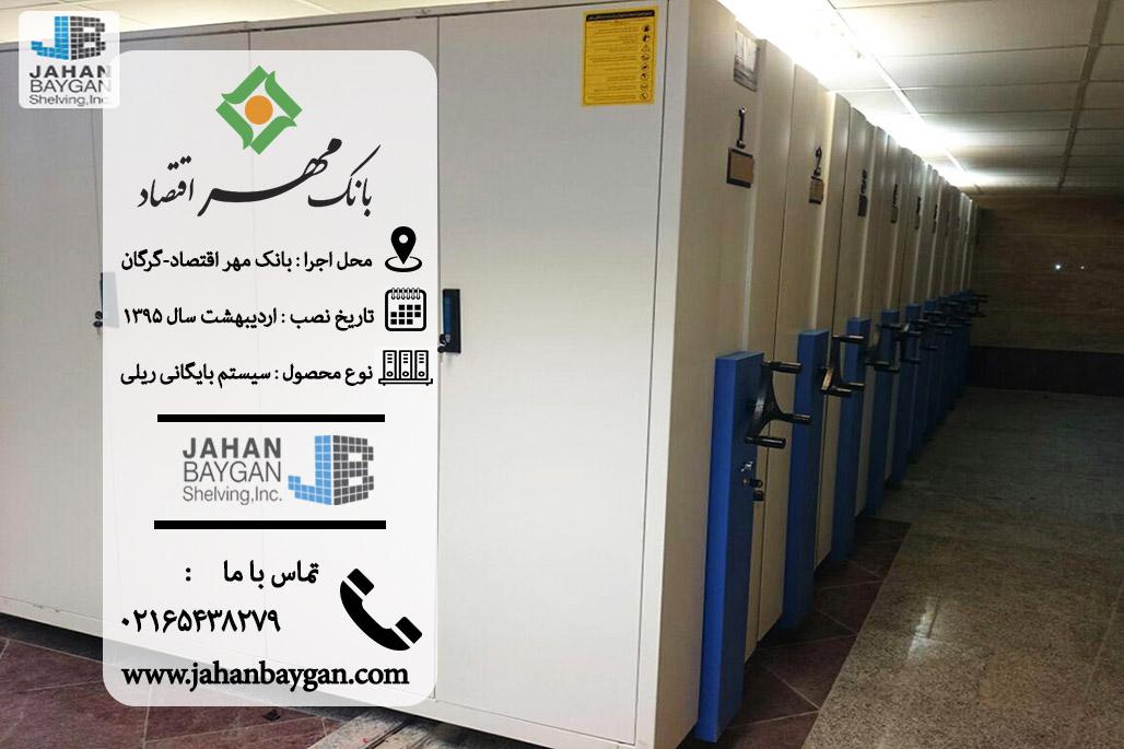 سیستم بایگانی ریلی بانک مهر اقتصاد گلستان