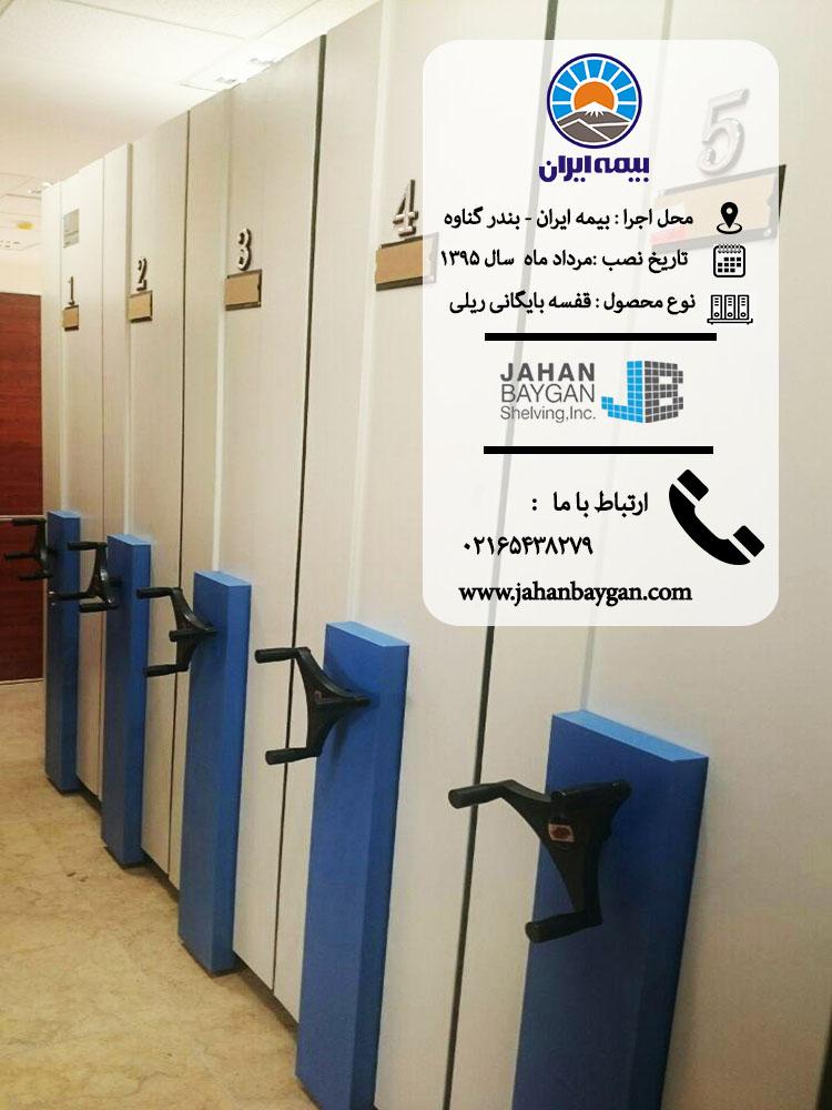 فایل بایگانی پرونده بیمه ایران بندر گناوه7