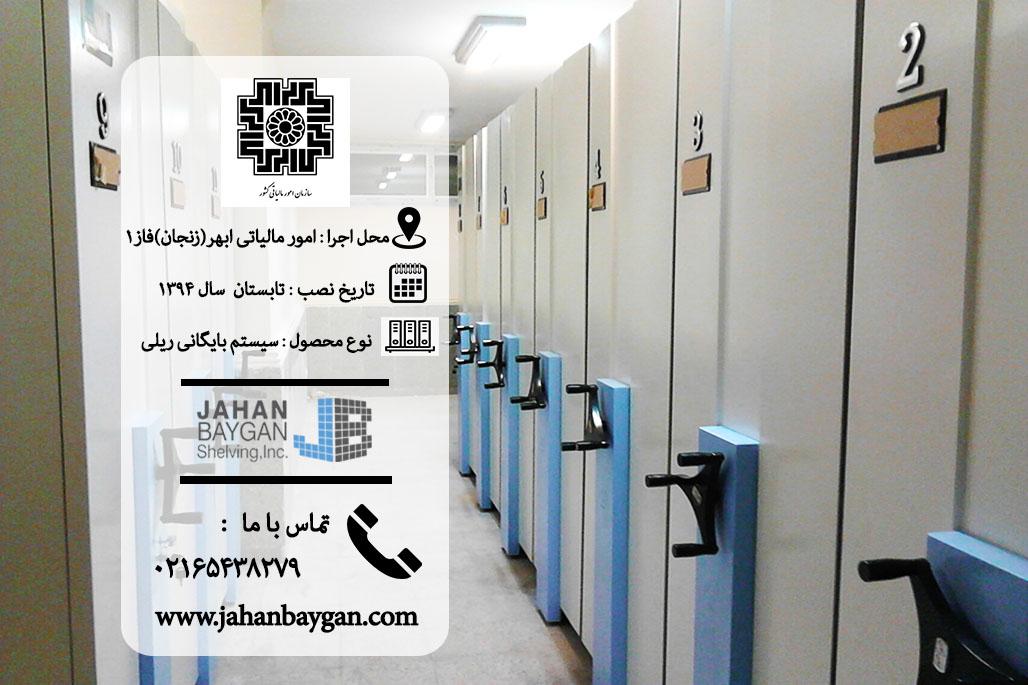 فایل ریلی متحرک امور مالیاتی زنجان - ابهرفاز1